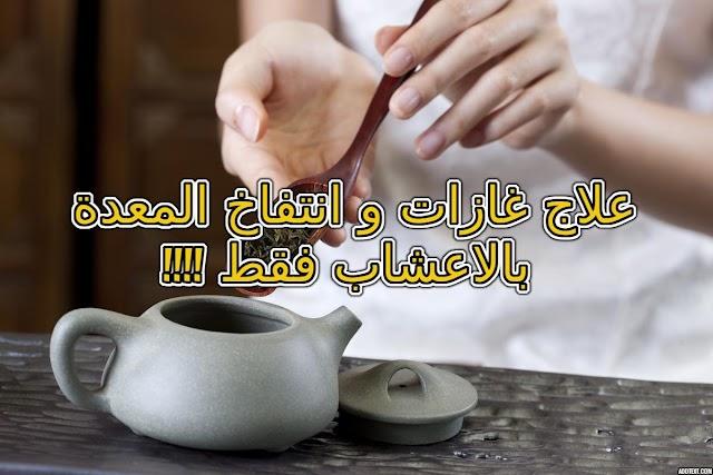 لكل من يعاني من هذا المشكل...علاج غازات و انتفاخ المعدة بالاعشاب فقط !!!!