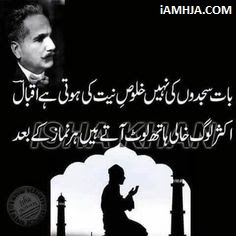 allama iqbal poetry about islam