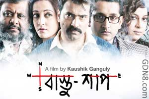 Bastushaap Bengali Movie All Songs
