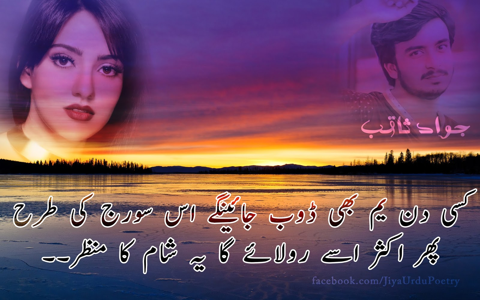 Urdu poetry shayari Jawad Saqib