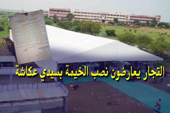 التجار  في سيدي عكاشة يعارضون نصب الخيمة العملاقة