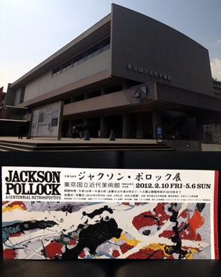 生誕100年ジャクソン・ポロック展