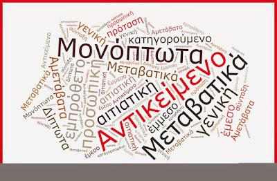 http://users.sch.gr/ipap/Ellinikos%20Politismos/Yliko/askisis%20nea/mon-dip.htm
