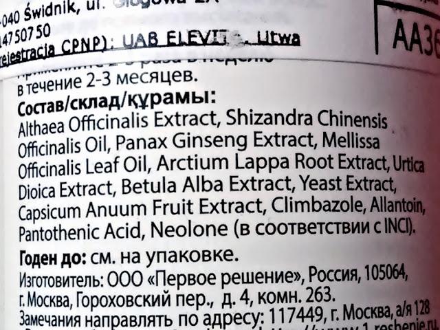 Pervoe Reshenie, Apteczka Agafii - Aktywne serum ziołowe na porost włosów - 7 ziół, prowitamina B5, drożdże piwne, papryczka chili, skład