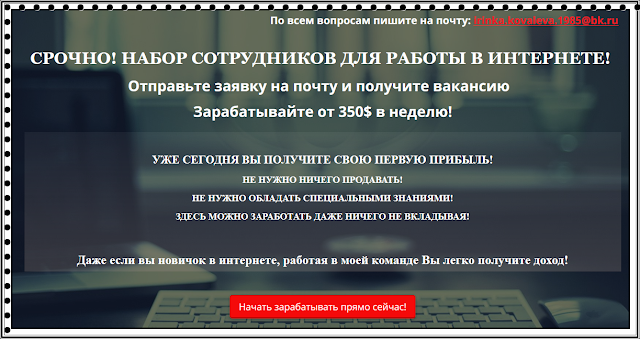 vanya.vasil1ev@yandex.ru - Отзывы, развод на деньги, лохотрон.