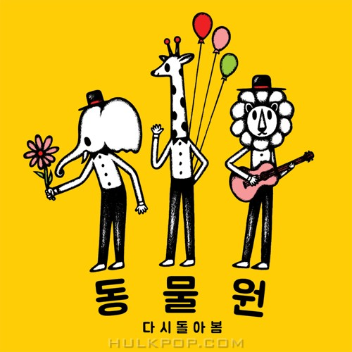 ZOO – 13년 만에 다시 가 본 동물원 – Single