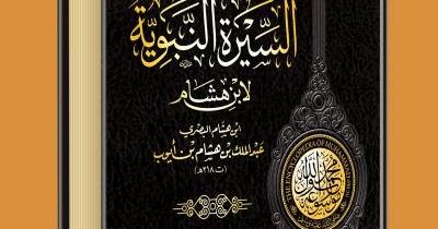 تحميل كتاب السيرة النبوية لابن هشام