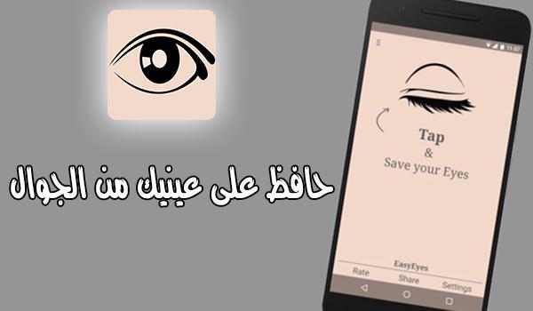 استخدم تطبيق EasyEyes للحفاظ علي عينيك وحمايتها من اشعاعات الجوا