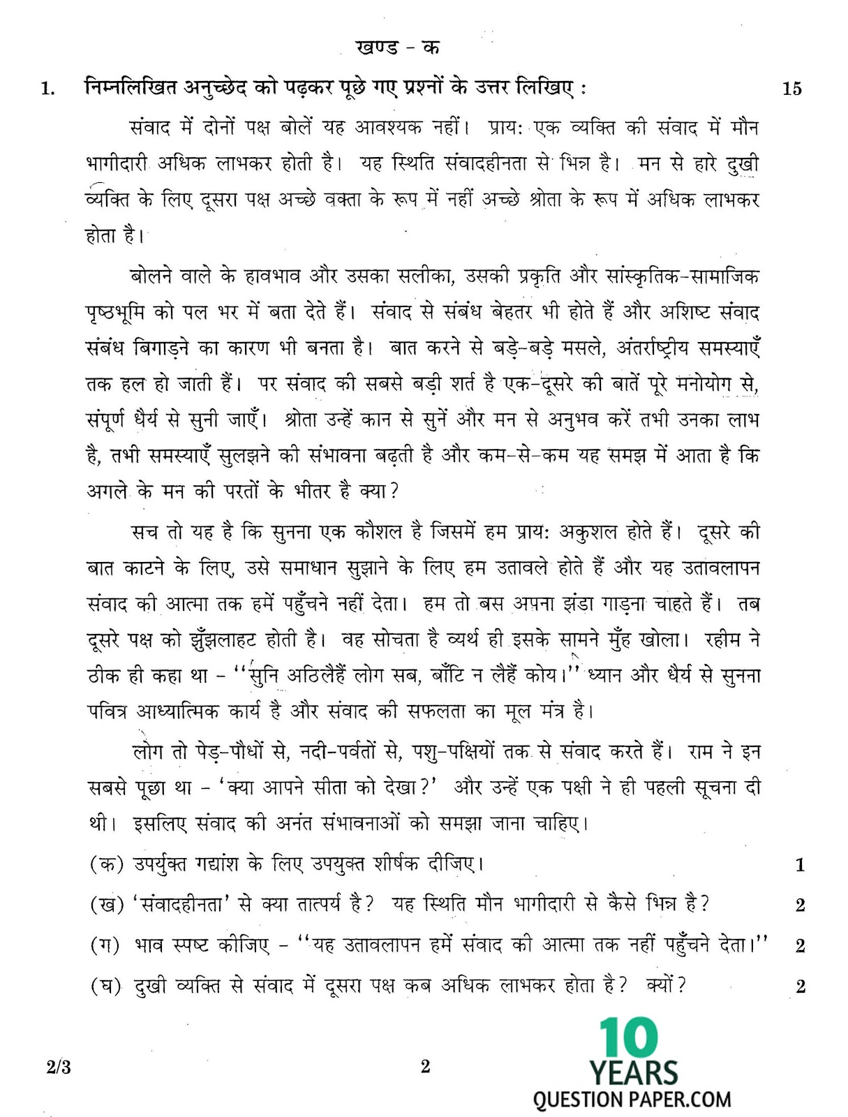 Hindi Comprehension Passages For Grade 3