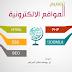 كتاب تعليم تصميم مواقع الكترونية ( HTML, CSS, PHP, MYSQL ,JOOMLA )