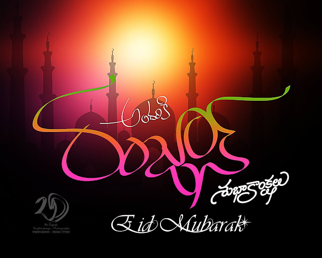 Happiness and gives satisfaction when we help others,  Ramadan Mubarak Telugu Greeting card