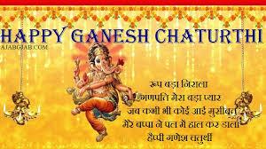 Ganesh-Chaturthi