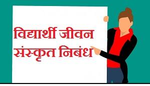 vidyarthi-jivan-sanskrit-essay
