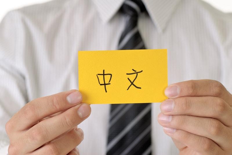 Tiếng Hoa ngôn ngữ số 1 thế giới