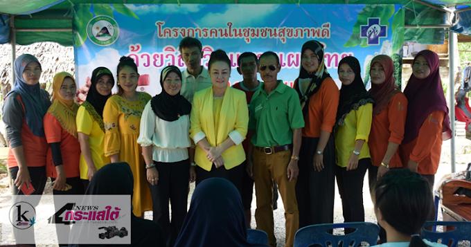 สตูล อบต กำแพง จัดโครงการคนในชุมชนสุขภาพดีด้วยวิถีชีวิตแบบแผนไทย