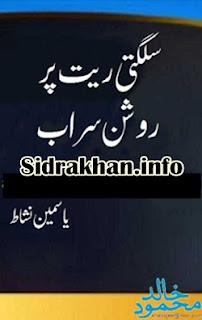 Sulagti Rait Par Roshan Sarab