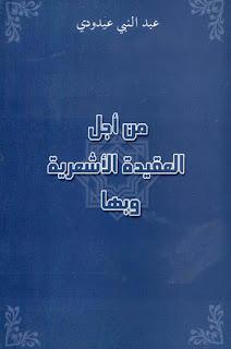 كتاب من أجل عقيدة أشعرية وبها - عبد النبي عيدودي