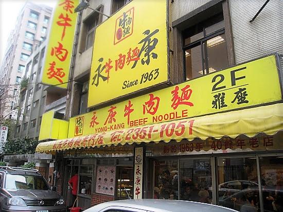 yongkang beef noodle taipei taiwan