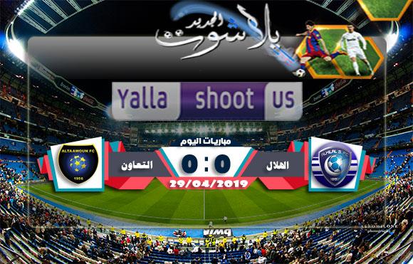 نتيجة مباراة الهلال والتعاون بتاريخ 29-04-2019 الدوري السعودي