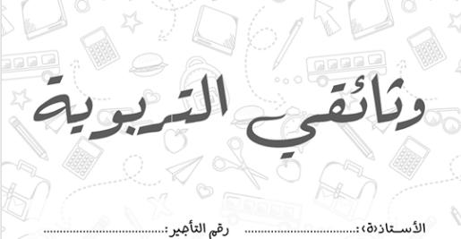 الوثائق التربوية للأستاذ 2018/2019   نسخة عربية