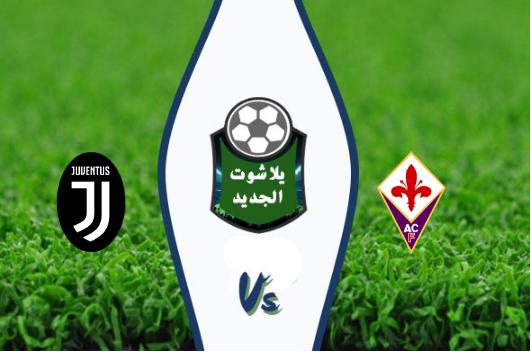 نتيجة مباراة يوفنتوس وفيورنتينا اليوم 14-09-2019 الدوري الايطالي