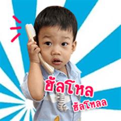 baby khun