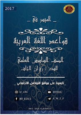 ملزمة القواعد 2017 للصف السادس الاعدادي للست ريزان احمد الجاف ج2