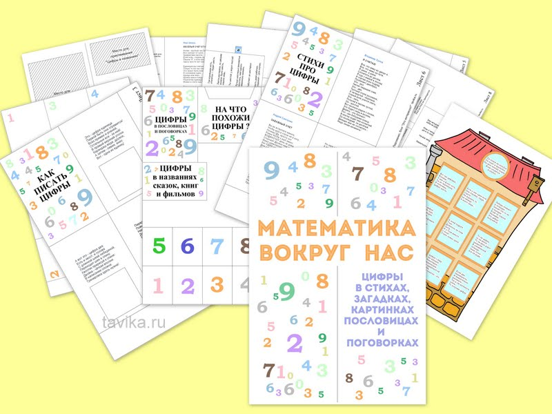 mathimatics lapbook