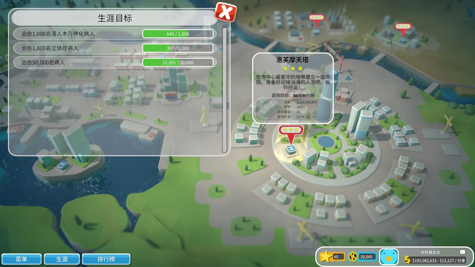 雙點醫院 (Two Point Hospital) 後期醫院經營規劃思路 | 娛樂計程車