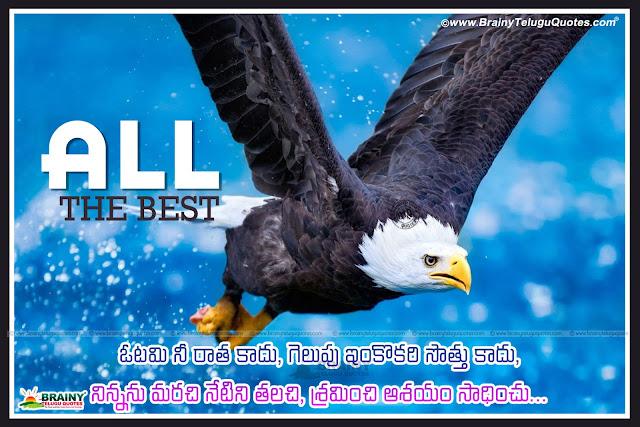 telugu success quotes. best telugu success motivational quotes, telugu winning quotes