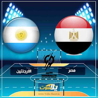 بث مباشر مشاهدة مباراة مصر والارجنتين اون لاين اليوم 14-1-2019 في كاس العالم لكرة اليد للرجال