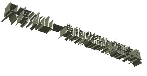 K.one Dreamhouse: 【中文】只有冰山一角的成語的成語字典 (2)