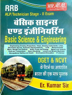 Railway recruitment board Exam : Vacancies Book Pdf Notes Strategy