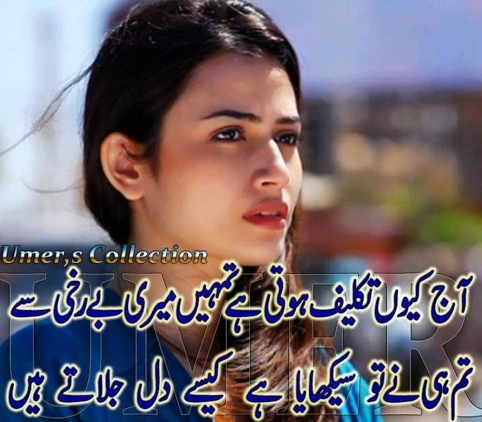 Global Pictures Gallery: Romantic Urdu Shayari Full HD