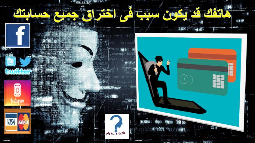 اختراق جميع حسابتك البنكية وحساباتك على المواقع الاجتماعية