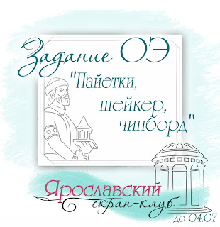 https://yar-sk.blogspot.com/2018/06/payetki-sheiker-chip.html#