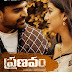 Pranavum Movie Wallpapers