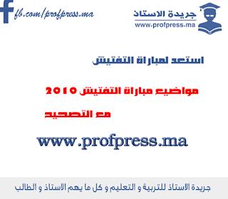 استعد لمباراة التفتيش:مواضيع مباراة التفتيش 2010