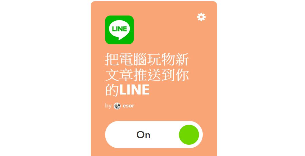 用 LINE 即時通訂閱對你最有價值的網站新文章