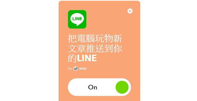 用 LINE 即時通訂閱對你最有價值的網站新文章 LINE%2BIFTTT%2BRSS-00