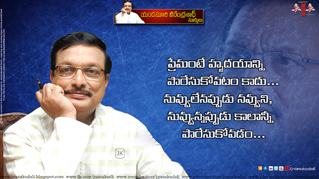 Here is Best inspirational Telugu Quotes from Yandamuri veerendranath, inspiring yandamuri sms messages for whatsapp,Yandamuri veerendranath telugu inspirational quotes, Best inspirational Telugu Quotes from Yandamuri veerendranath, inspiring yandamuri sms messages for whatsapp, Best thoughts from Yandamuri, Yandamuri Best telugu thoughts, Nice inspirational quotations from vijayaniki aidu metlu, Yandamuri Vijayaniki ayidu metlu, top motivating telugu quotations from vijayaniki ayidu metlu. Best thoughts from Yandamuri, Yandamuri Best telugu thoughts, Nice inspirational quotations from vijayaniki aidu metlu, Yandamuri Vijayaniki ayidu metlu, top motivating telugu quotations from vijayaniki ayidu metlu.