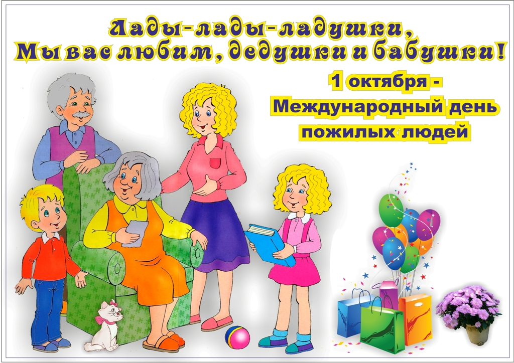 Открытка поздравление с днем пожилого человека распечатать, днем