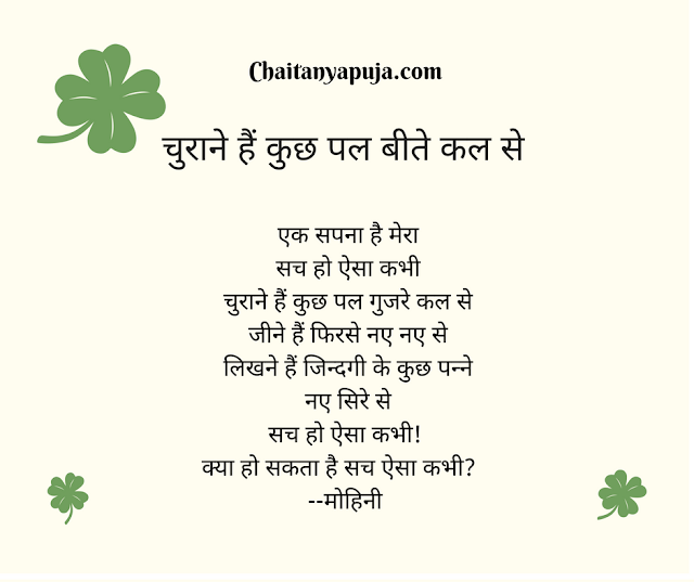 Text Image for Churane hai kuch pal beete kal se