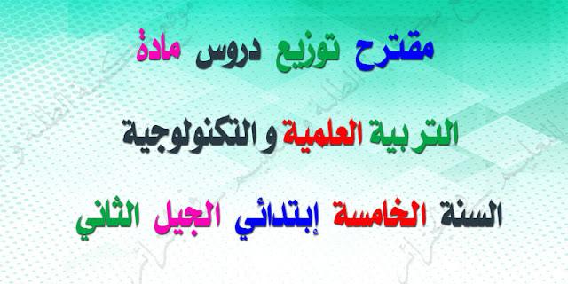 مقترح توزيع دروس مادة التربية العلمية و التكنولوجيا السنة الخامسة إبتدائي الجيل الثاني