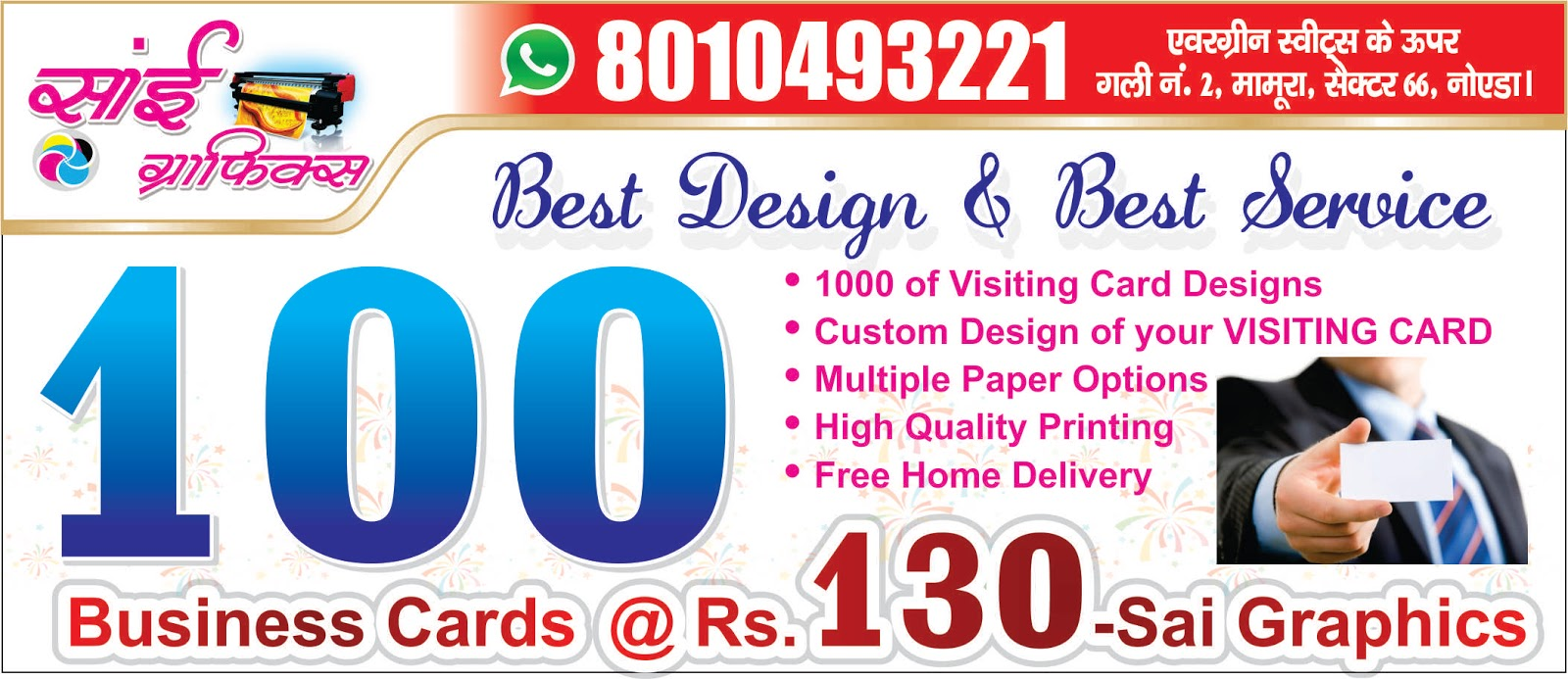 Sai Graphics Noida: 100 Visiting Cards @ Rs.130 - Sai Graphics ...