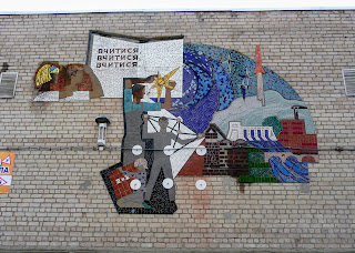 Павлоград. Школа № 17. Мозаичное панно