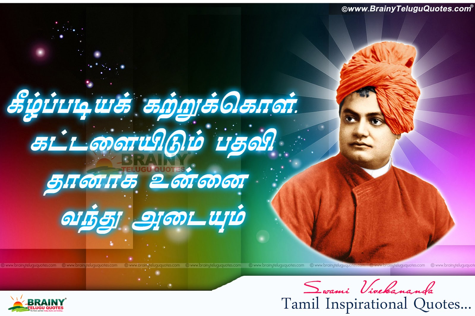 tamil swami vivekananda golden words with picture