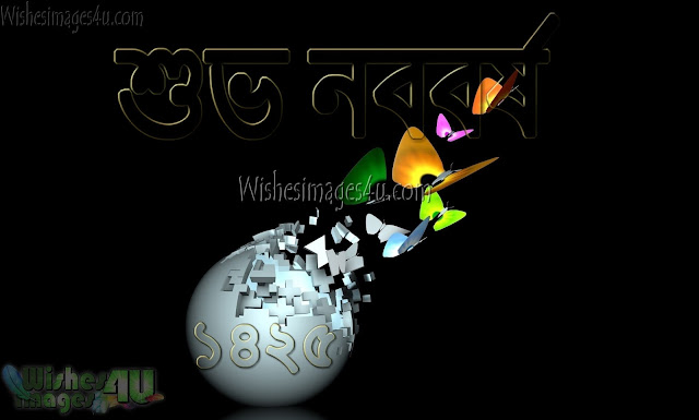 Pohela Boishakh 2018 Full HD Wallpapers Download Free - Pohela Boishakh 2018 Wallpapers
