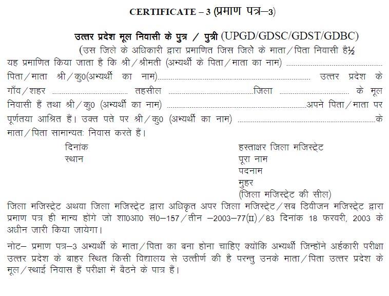 Up Domicile Certificate Application Form Format Download Upsee 2012