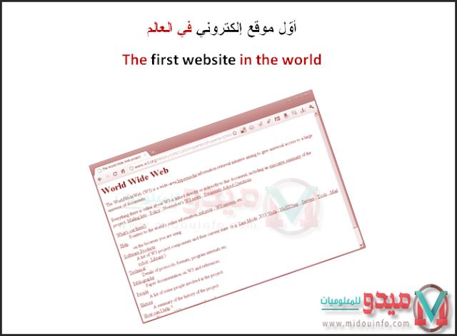 أول موقع الكتروني في العالم مدونة ميدو للمعلوميات